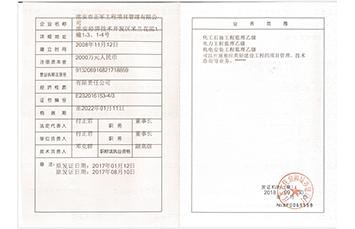 工程监理甲级证书