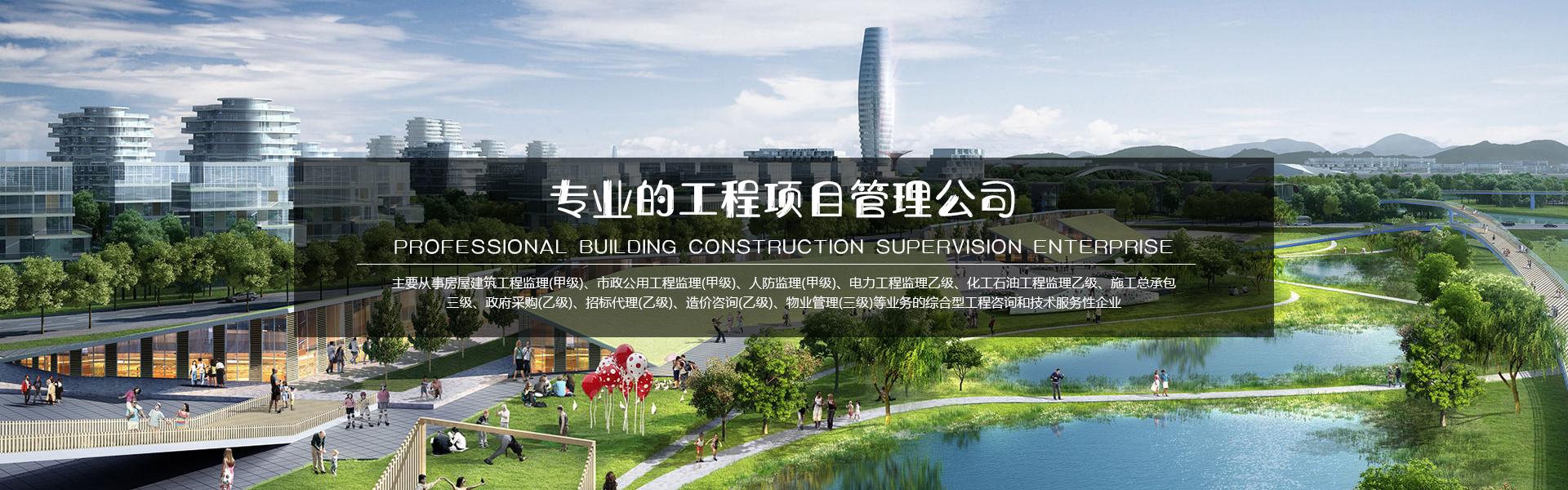 建筑工程监理公司
