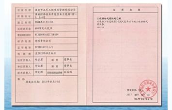 政府采购代理-乙级资格证书